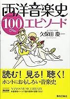 西洋音楽史 100エピソード