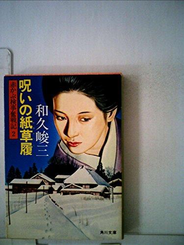呪いの紙草履 (1978年) (角川文庫)