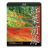 NHK 紅葉前線2千kmの旅 [Blu-ray]