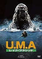 U.M.A レイク・プラシッド [DVD]