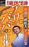 アリババの正体―週刊東洋経済eビジネス新書No.64