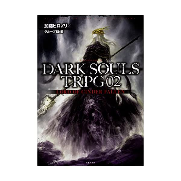 DARK SOULS TRPG02 LORD O...の商品画像
