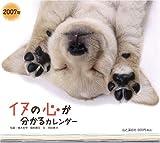 イヌの心が分かるカレンダー 2007 ([カレンダー])