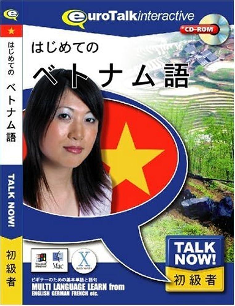製造業非常に吸収するTalk Now! はじめてのベトナム語