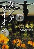 ダンデライオン 「鏑木特捜班」シリーズ (角川文庫)