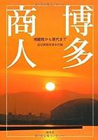 博多商人―鴻臚館から現代まで