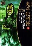 鬼平犯科帳 21巻 (SPコミックス)