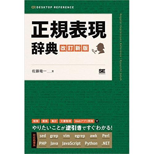 正規表現辞典 改訂新版
