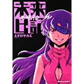 未来日記モザイク (角川コミックス・エース 129-11)