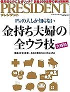 PRESIDENT (プレジデント) 2017年2/13号(金持ち夫婦の全ウラ技)