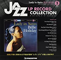 ジャズLPレコードコレクション 3号 (レディ・イン・サテン ビリー・ホリデイ) [分冊百科] (LPレコード付) (ジャズ・LPレコード・コレクション)