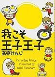 我こそ玉子王子 / 高原けんじ のシリーズ情報を見る