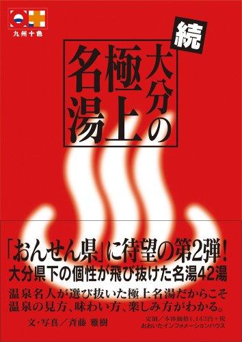 続・大分の極上名湯 (九州十色)