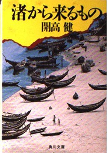 渚から来るもの (角川文庫 (5514))の詳細を見る