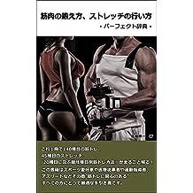 筋肉の鍛え方、ストレッチの行い方: - パーフェクト辞典 - 筋肉名称を覚えよう!(イラスト付き)