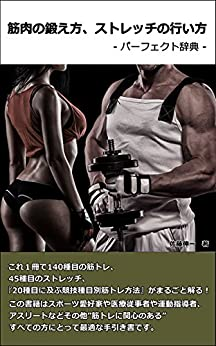 [佐藤伸一]の筋肉の鍛え方、ストレッチの行い方: - パーフェクト辞典 - 筋肉名称を覚えよう!(イラスト付き)