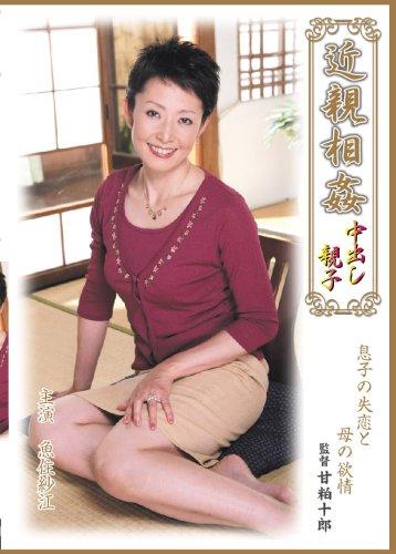 近親相姦中出し親子 TNSPD-79 [DVD]