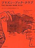 プリズン・ブック・クラブ--コリンズ・ベイ刑務所読書会の一年