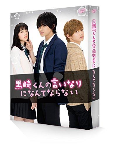 黒崎くんの言いなりになんてならない 豪華版 (初回限定生産)[DVD]
