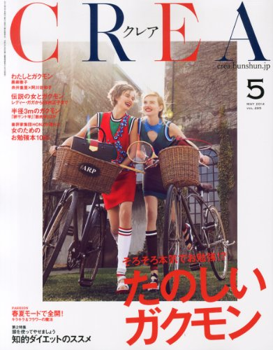 【NEWS&プレゼント企画】『CREA』5月号にHONZの記事が掲載されました!
