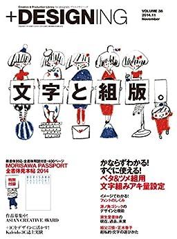 [+DESIGNING編集部]の+DESIGNING VOLUME 38 2014年11月号 [雑誌]