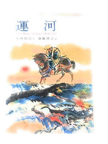 運河―物語・川村孫兵衛重吉伝 (偕成社の創作文学)