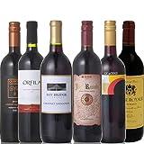 世界の有名産地 赤ワイン 飲み比べ 6本セット (750ml×6本)