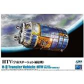 青島文化教材社 1/72 スペースクラフトシリーズ No.2 HTV 宇宙ステーション補給機 プラモデル