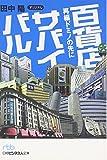 百貨店サバイバル―再編ドミノの先に (日経ビジネス人文庫) 画像