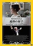 魔弾の射手 [DVD]