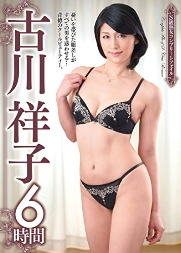 S級熟女コンプリートファイル 古川祥子6時間 VENUS [DVD]