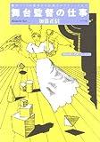 舞台監督の仕事―舞台づくりの基本から仕掛けのテクニックまで (舞台技術入門新シリーズ (2))