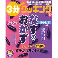3分クッキング 2008年 08月号 [雑誌]