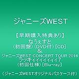 【メーカー特典あり】なうぇすと(初回盤)(DVD付)[CD]&ジャニーズWEST CONCERT TOUR 2016 ラッキィィィィィィィ7(初回仕様) [Blu-ray](ジャニーズWESTオリジナルパスケース付)