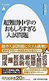 超難関中学のおもしろすぎる入試問題 (931) (平凡社新書)