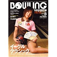 BOWLING magazine (ボウリング・マガジン) 2007年 08月号 [雑誌]