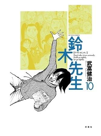 鈴木先生(10) (漫画アクション)