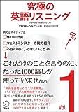 【CD・音声DL付】究極の英語リスニング Vol.1 1000語レベルで1万語[最初の1000語] (究極シリーズ)