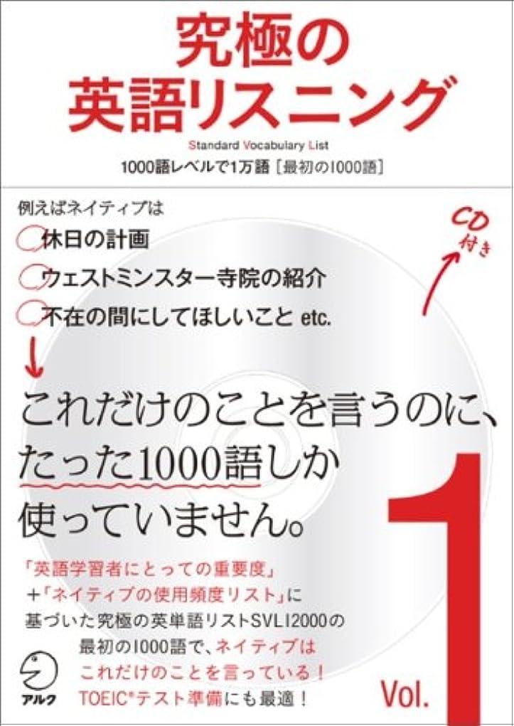 レクリエーションケーブル機械的にCD付 究極の英語リスニング Vol.1 ― SVL 1000語レベルで1万語[最初の1000語] (究極シリーズ)