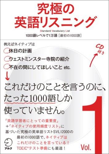 アルク『究極の英語リスニングVol.1 1000語レベルで1万語』