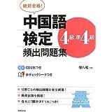 CD2枚 赤チェックシート付 絶対合格!中国語検定4級・準4級頻出問題集