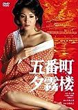 五番町夕霧桜 [DVD]