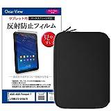 メディアカバーマーケット ASUS Fonepad 7 LTE ME372-GY08LTE [7インチ(1280x800)]機種で使える【ネオプレン タブレットケース と 反射防止液晶保護フィルム のセット】
