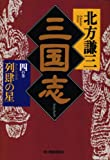 三国志〈4の巻〉列肆の星 (ハルキ文庫―時代小説文庫)