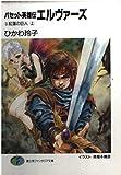 バセット英雄伝エルヴァーズ (3) (富士見ファンタジア文庫)