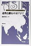 連携と離反の東アジア (東京大学東洋文化研究所東洋学研究情報センター叢刊)
