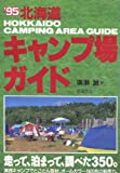 北海道キャンプ場ガイド ('95) (Alice outdoor books)