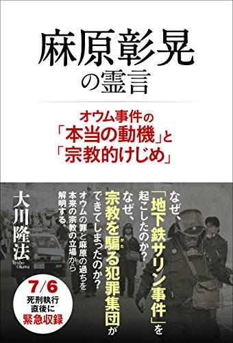 麻原彰晃の霊言 ―オウム事件の「本当の動機」と「宗教的けじめ」―