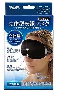 中山式 magico 立体型 安眠マスク ブラック
