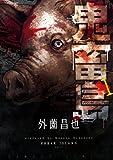 鬼畜島 / 外薗 昌也 のシリーズ情報を見る